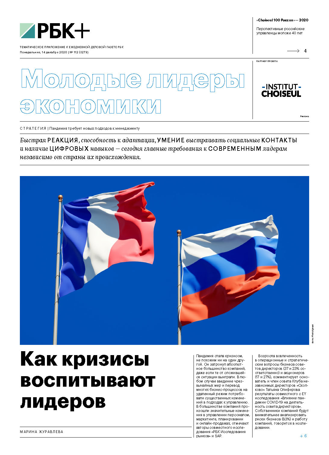Choiseul 100 Russia 2020 :  RBK Daily Newspaper Issue